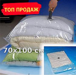 Вакуумный пакет для хранения вещей 70х100 см