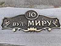 Адресні таблички латунь, під замовлення