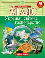 Атлас. Україна і світове господарство 9 клас