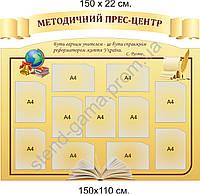 Методичний прес-центр