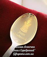 """Подарок Именная Ложка """"Ангел Серебряный"""""""