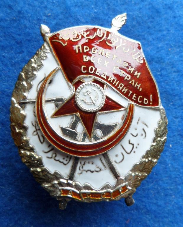 Орден Червоний Прапор Азербайджанської РСР срібло копія А89