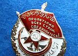 Орден Червоний Прапор Азербайджанської РСР срібло копія А89, фото 2