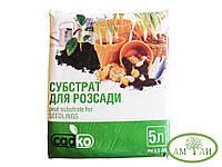 Субстрат для рассады 5л pH 5.5-6.5