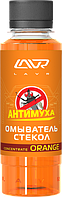 Омыватель стекол LAVR Glass Washer Anti Fly Concentrate Orange