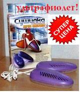 Электросушилка для обуви ЕСВ - 12/220К ультрафиолетовая антибактериальная .