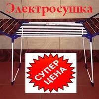 Электрическая сушка для белья ( электросушилка для белья)Электрическая сушка для белья ЕБК-8/220