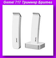 Gemei GM 717 Триммер Бритва для Бороды с базой,Мужской триммер для бороды!Опт