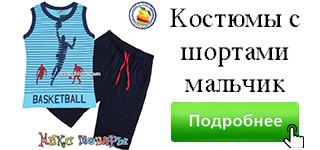Летний костюм для мальчика Размеры: 4,5,6 лет (20058-3) - фото 1