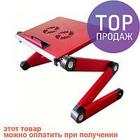 Столик для ноутбука red /  аксессуары для ноутбука