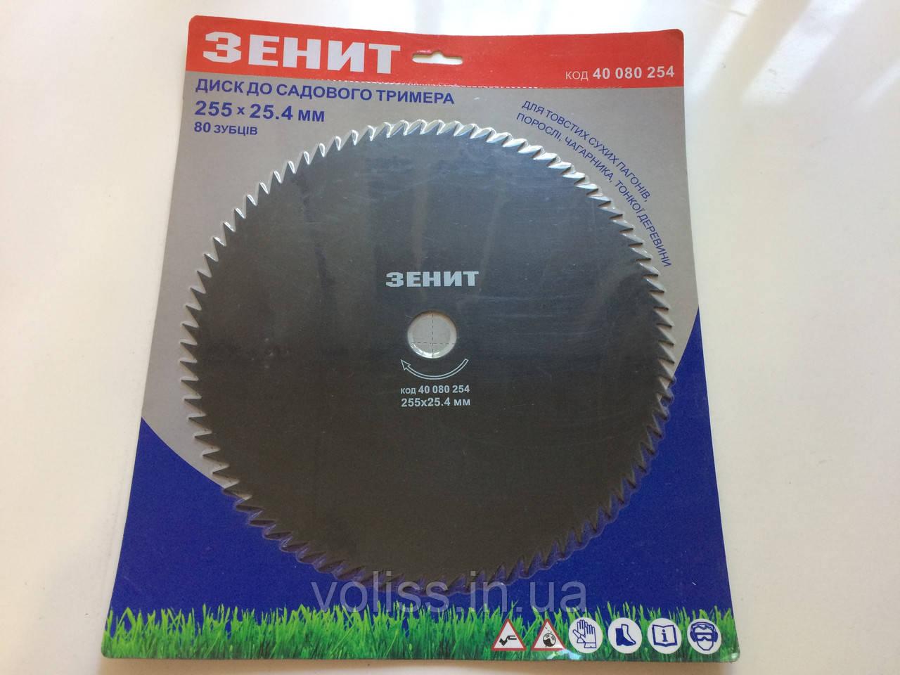 Нож для бензокосы 80Т(255*25, 4 мм) Зенит 40080254