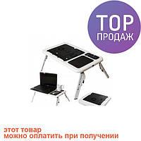 Столик-подставка для ноутбука Etable /  аксессуары для ноутбука