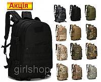 Рюкзак военный, спортивный, походный, тактический штурмовой Molle