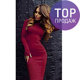 Женское платье бордовое, облегающее, трикотажное / стильное, длинное платье, разные цвета, новинка 2017-2018