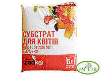 Субстрат для цветов 5л pH 5.5-6.5
