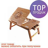 Бамбуковый столик для ноутбука Каланз /  аксессуары для ноутбука