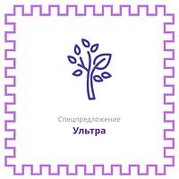 Спецпредложение Ультра от Prom.ua
