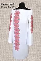Платье  172-01 без пояса