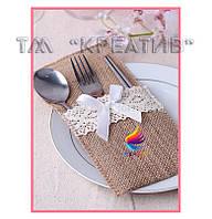 Конверты для столовых приборов из мешковины, льна, джута (под заказ от 50 шт.)