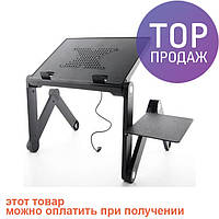 Столик для ноутбука FreeTable-2 /  аксессуары для ноутбука