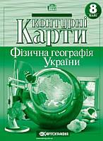 Контурна карта. Україна у світі: природа, населення 8 клас