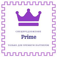 Спецпредложение Prime от Prom.ua