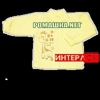 Детская кофточка р. 74  демисезонная ткань ИНТЕРЛОК 100% хлопок ТМ Алекс 3173 Желтый А