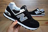Мужские+подростковые кроссовки New Balance 574 черные с белым замша