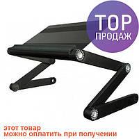 Столик для ноутбука A5 Omax /  аксессуары для ноутбука