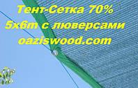 Тент 5х6 из сетки затеняющей защитной 70% с люверсами и обшитыми краями., фото 1
