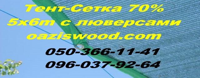 Тент 5х6 из сетки затеняющей защитной 70% с люверсами и обшитыми краями.