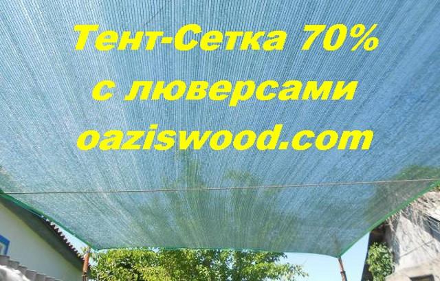 ент 5х6 из сетки затеняющей защитной 70% с люверсами и обшитыми краями.