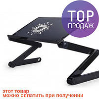 Столик для ноутбука Omax C6 /  аксессуары для ноутбука