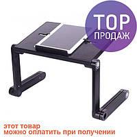 Столик для ноутбука Smart-table с вентилятором /  аксессуары для ноутбука