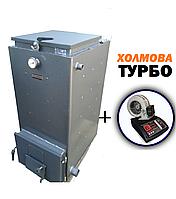 Автоматический котел Холмова СТАНДАРТ 18 кВт с турбиной