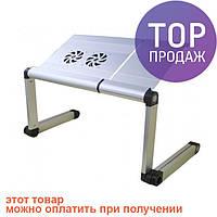 Столик для ноутбука Gigatron Grey /  аксессуары для ноутбука