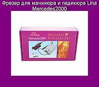 Фрезер для маникюра и педикюра Lina Mercedes2000