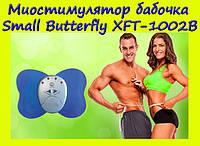 Миостимулятор бабочка Small Butterfly XFT-1002B