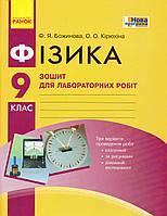 Зошит для лабораторних робіт з фізики, 9 клас. Божинова Ф.Я., Кірюхіна О.О.