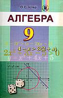 Алгебра., 9 клас. Істер О.С.