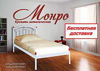Кровать металлическая кованная Монро полуторная