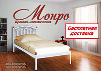 Кровать металлическая кованная Монро полуторная, фото 1