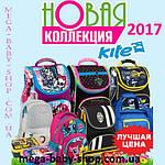 Суперцена на удобные рюкзаки Kite!