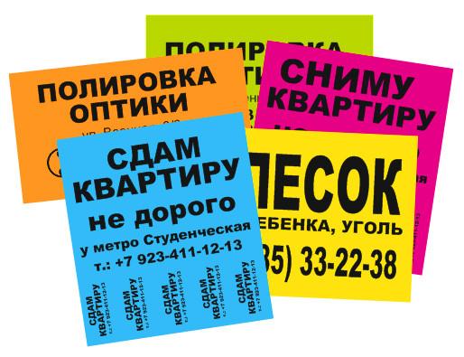 Печать объявлений для расклейки А4 в Днепре