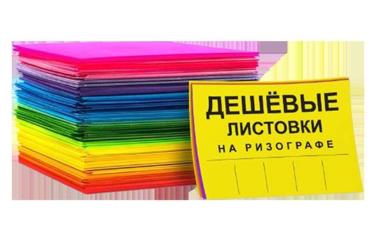 Печать отрывных объявлений А5 в Днепре