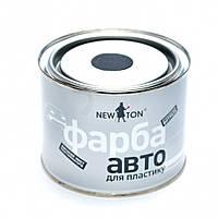 Краска для пластика NewTon Структурная Черная 450ml