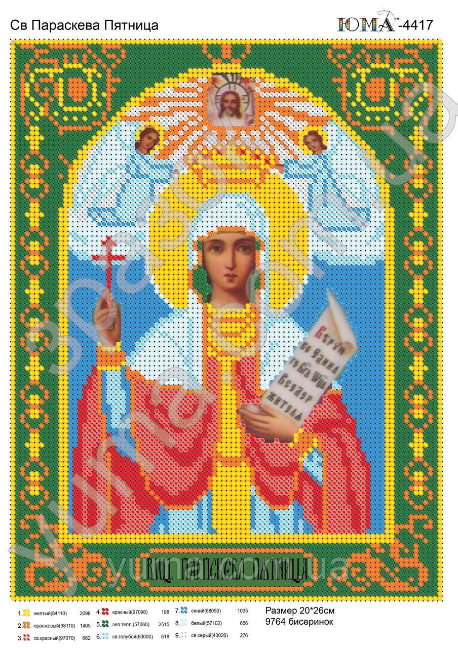 Схема для вышивки бисером Св. Параскева Пятница