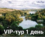 """Тур """"ВИП 1 день"""""""