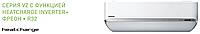 Сплит-система настенного типа Panasonic CS/CU-VZ9SKE