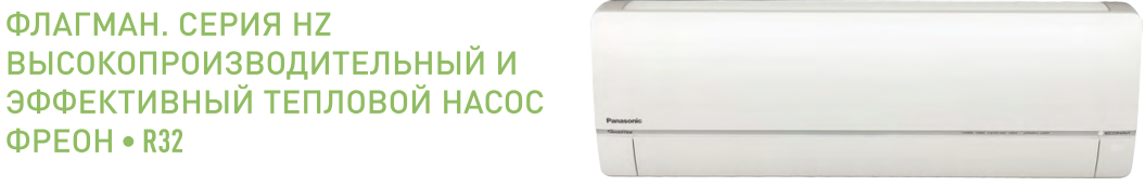 Сплит-система настенного типа Panasonic CS/CU-HZ9RKE-1, фото 2